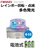 回転灯 ニコUFO star(NICO UFO star) VL09B型 日惠製作所