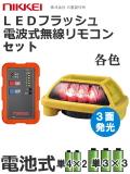 電池式フラッシュ灯 専用無線リモコン1台付属セット (赤 黄 青 緑 ) 送料無料 日恵製作