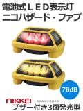 日恵製作所 電池式LED表示灯 ニコハザード・ファブ(NICO HAZARD Fab) VK16H型 色お選びいただけます(赤・黄) 送料無料