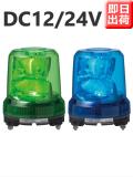 パトライト ( PATLITE ) 強耐振大型パワーLED回転灯 RLR-M1 DC12/24V  Ф162 耐塵防水 ( 緑 or 青 ) 送料無料 在庫有