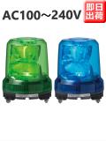 パトライト ( PATLITE ) 強耐振大型パワーLED回転灯 RLR-M2 AC100~240V Ф162 耐塵防水 ( 緑 青 ) 送料無料 在庫有