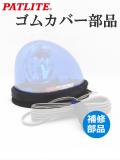 パトライト 補修パーツ マグネット ゴム カバー HKFM-G 流線型回転灯対応
