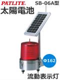 パトライト 太陽電池式流動表示灯 SB-06A型 AC100V Ф162 送料無料