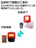 パトライト 無線型LED回転灯 SCA-WKEB-SET1+A0464型 AC100V 赤色 【生産終了品】別メーカー代替機種のご案内。