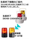 パトライト(PATLITE) 電池式回転灯 SKHB-1006BMD AC/充電式 Ф162 防滴 強力マグネット ブザー 【生産終了】後継機種のご案内