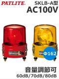 パトライト (PATLITE) SKLB-110A ブザー付き大型回転灯 162mm SKLB-A型 AC100V プラグ付き