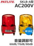 パトライト (PATLITE) SKLB-120A ブザー付き大型回転灯 162mm SKLB-A型 AC200V