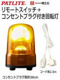パトライト スイッチ付き 回転灯 スイッチパトランプセットお買い得価格 【即日出荷】