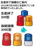 パトライト(PATLITE) 大型キセノン灯 XM-24 DC24V 【生産終了】 (赤・黄・青) Ф187 防滴 送料無料