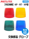 パトライト グローブ 色 (赤、黄、緑、青) KP型 RT型・XP型 シリーズ用 交換オプションパーツ
