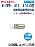 パトライト(PATLITE) 流線型回転灯 【HKFM-101・101G用】 交換ハロゲン電球 12V35W 【型式】D01203515A-F1(旧型式D01203515A)