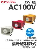 パトライト(PATLITE) ホーン型電子音報知器 EWH-100 AC100V(音色、色お選びいただけます。) 送料無料