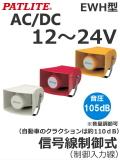 パトライト(PATLITE) ホーン型電子音報知器 EWH-24 AC/DC12-24V(音色、色お選びいただけます。) 送料無料