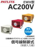 パトライト(PATLITE) ホーン型電子音報知器 EWH-200 AC200V(音色、色お選びいただけます。) 送料無料