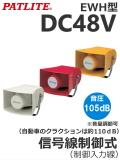 パトライト(PATLITE) ホーン型電子音報知器 EWH-48 DC48V(音色、色お選びいただけます。) 送料無料
