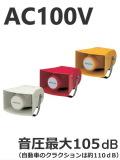 パトライト(PATLITE) ホーン型電子音報知器 EWHS-100 AC100V(音色、色お選びいただけます。) 送料無料