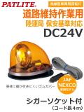 パトライト(PATLITE) 流線型回転灯 HKFM-102G DC24V(黄) 即日出荷 シガーソケット 送料無料