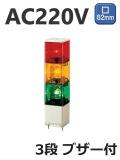 パトライト(PATLITE) 小型積層回転灯 KJSB-320 3段赤黄緑 AC220V 82角 防滴 ブザー 送料無料