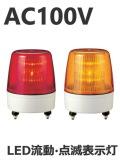 パトライト(PATLITE) LED流動・点滅表示灯 KPE-100A AC100V Ф162 防滴 色お選びいただけます(赤or黄) 送料無料