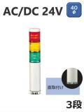 パトライト(PATLITE) LED小型積層信号灯 LCE-302AW 3段 点灯 AC/DC24V 40Ф 直取付け 赤・黄・緑 【生産終了の為、後継機種LR4-302WJNWでの納品になります。】