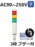 パトライト(PATLITE) LED小型積層信号灯 LCE-3M2AFB 3段 点灯/点滅/ブザー AC90~250V 40Ф ポール取付け 赤・黄・緑 送料無料