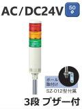 パトライト(PATLITE)LED薄型小型積層信号灯 LE-302FBP 3段 点灯/点滅/ブザー AC/DC24V 50Ф ポール取付け赤・黄・緑  送料無料