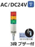 パトライト(PATLITE) LED中型積層信号灯 LME-302FBL 3段 点灯/点滅/ブザー AC/DC24V 60Ф ポール取付け 赤・黄・緑 送料無料