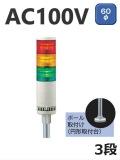 パトライト(PATLITE) LED中型積層信号灯 LME-310 3段 点灯 AC100V 60Ф ポール取付け(AC220V選べます。) 送料無料