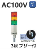 パトライト(PATLITE) LED中型積層信号灯 LME-310FBL 3段 点灯/点滅/ブザー AC100V 60Ф ポール取付け 赤・黄・緑 送料無料