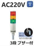 パトライト(PATLITE) LED中型積層信号灯 LME-320FBL 3段 点灯/点滅/ブザー AC220V 60Ф ポール取付け 赤・黄・緑 送料無料