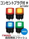 LEDフラッシュ灯  コンセントプラグ付 ニコトーチ VK09R-200NP AC100Vキセノンランプに変わるハイパワーLED使用の超高輝度フラッシュライト。Ф90 防滴 (赤 黄 緑 青)日恵製作所 送料無料
