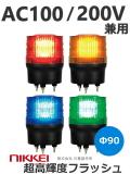 LEDフラッシュ灯  ニコトーチ VK09R-200N AC100/200V兼用キセノンランプに変わるハイパワーLED使用の超高輝度フラッシュライト。Ф90 防滴 (赤 黄 緑 青)日恵製作所 送料無料