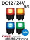 LEDフラッシュ灯  ニコトーチ VK09R-D24N DC12/24V兼用キセノンランプに変わるハイパワーLED使用の超高輝度フラッシュライト。Ф90 防滴 (赤 黄 緑 青)日恵製作所 送料無料