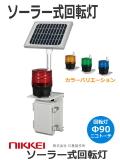 LED回転灯(ソーラー式)ニコソーラー・タフ(NICO SOLAR TOUGH) VM09S型  φ90 (赤 黄 緑 青)日恵製作所 送料無料