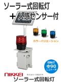 人感センサー付LED回転灯(ソーラー電池式)ニコソーラー・タフ(NICO SOLAR TOUGH) VM09S型  φ90 (赤 黄 緑 青)日恵製作所 送料無料