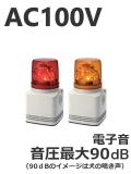 パトライト(PATLITE) 電子音内臓LED回転灯 RFT-100 AC100V 115角 赤、黄(電子音お選びいただけます。) 送料無料