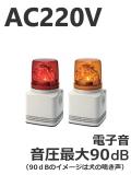 パトライト(PATLITE) 電子音内臓LED回転灯 RFT-220 AC220V 115角 赤 黄(電子音お選びいただけます。) 送料無料
