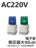 パトライト(PATLITE) 電子音内臓LED回転灯 RFT-220 AC220V 115角 青 緑(電子音お選びいただけます。) 送料無料
