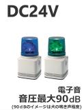 パトライト(PATLITE) 電子音内臓LED回転灯 RFT-24 DC24V 115角 青 緑 (電子音お選びいただけます) 送料無料