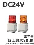 パトライト(PATLITE) 電子音内臓LED回転灯 RFT-24 DC24V 115角 赤 黄(電子音お選びいただけます。) 送料無料