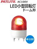 LED小型回転灯 RHE-100 AC100V パトライト(PATLITE) Ф100 防滴 赤 送料無料