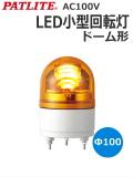 LED小型回転灯 RHE-100 AC100V パトライト(PATLITE) Ф100 防滴 黄色 送料無料