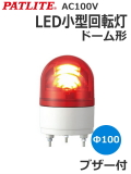 LED小型回転灯 RHEB-100 AC100V パトライト(PATLITE) Ф100 防滴 ブザー付 赤 送料無料