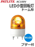 LED小型回転灯 RHEB-100 AC100V パトライト(PATLITE) Ф100 防滴 ブザー付 黄色 送料無料