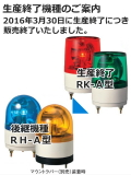 【黄色1台のみ在庫有り】パトライト(PATLITE) 小型回転灯 RK-100A AC100V Ф100 防滴 (赤、黄、緑、青)【生産終了】後継機種のご案内