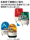 パトライト(PATLITE) 小型回転灯 RKB-200A AC200V Ф100 防滴 ブザー付き(赤、黄、緑、青)【生産終了】後継機種のご案内