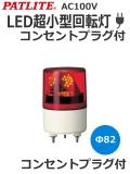 LED超小型回転灯 RLE-100 AC100V パトライト(PATLITE) Ф82 防滴 赤色 送料無料