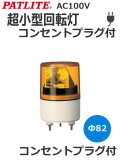 LED超小型回転灯 RLE-100 AC100V パトライト(PATLITE) Ф82 防滴 黄色 送料無料