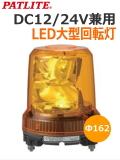 パトライト(PATLITE) 強耐振大型パワーLED回転灯 RLR-M1 DC12/24V兼用  Ф162 耐塵防水 黄 送料無料