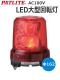 強耐振大型パワーLED回転灯 RLR-M2 AC100〜240V パトライト(PATLITE)Ф162 耐塵防水 赤 送料無料